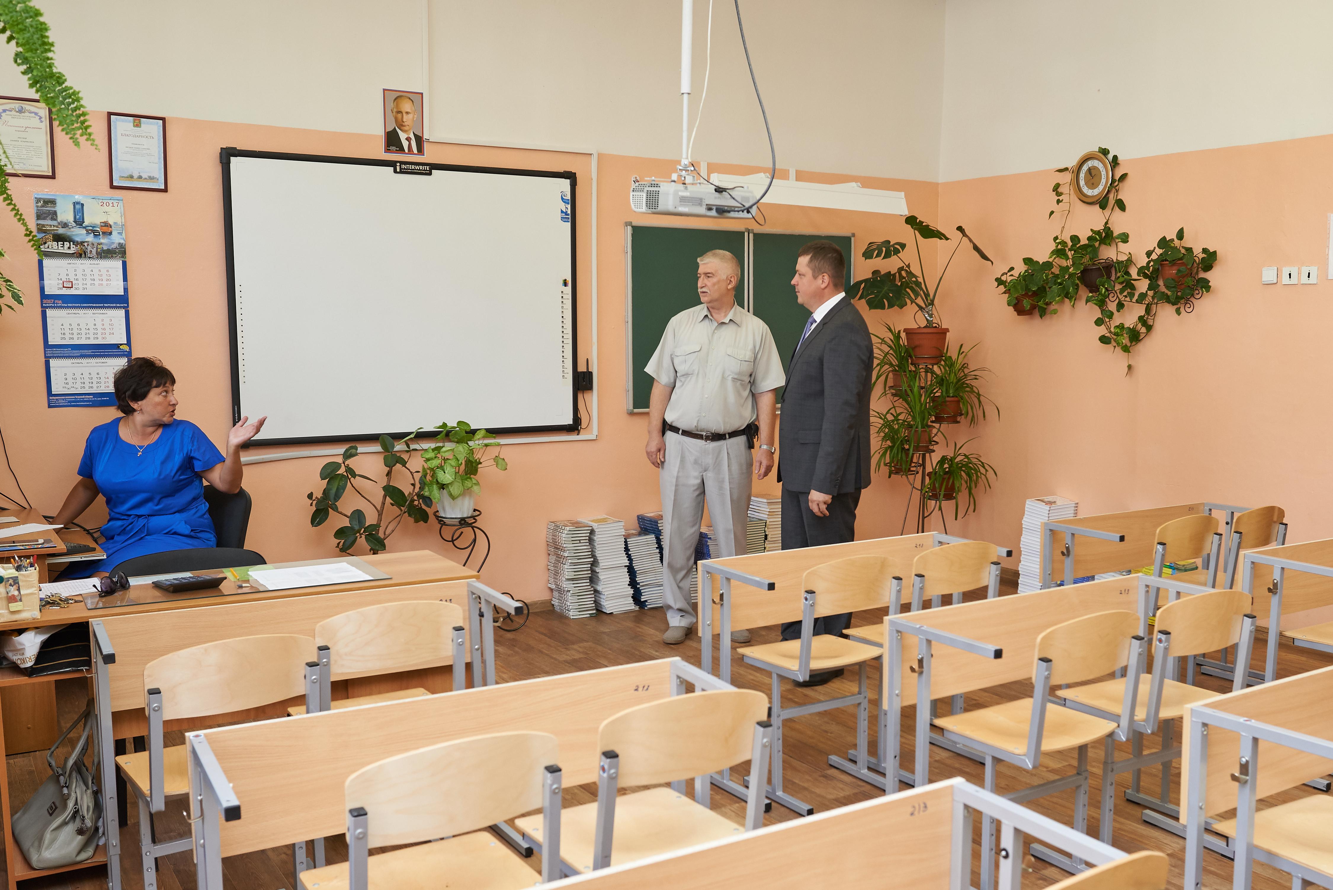 Проверка готовности школы к новому учебному году кабинеты